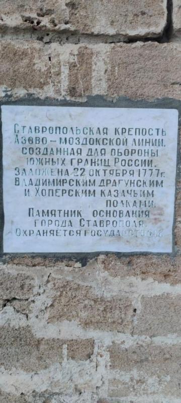 RC-053 Stavropol